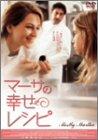 マーサの幸せレシピ [DVD]