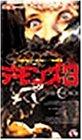 デモンズ3 [DVD]