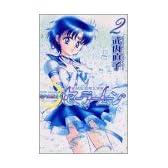 美少女戦士セーラームーン新装版(2) (KCデラックス なかよし)