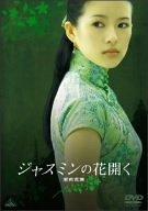 ジャスミンの花開く [DVD]