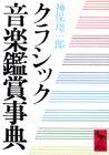 クラシック音楽鑑賞事典 (講談社学術文庫 (620))