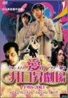 クルシメさん/アトピー刑事 愛の井口昇劇場 1988-2003 [DVD]