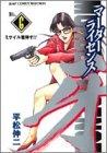 マーダーライセンス牙 6 ミサイル着弾す!!の巻 (ジャンプコミックスセレクション)