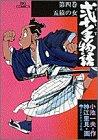 弐十手物語 4 (ビッグコミックス)