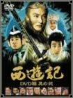 西遊記 DVD箱 其の弐