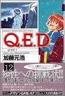 Q.E.D.証明終了 第12巻 2002年04月15日発売