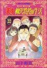 天才柳沢教授の生活 (22) (モーニングKC (1270))