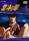 TVシリーズ 北斗の拳 Vol.1 [DVD]
