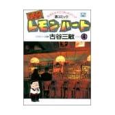 Barレモン・ハート―酒コミック (4) (アクション・コミックス)