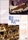 美の巨人たち ゴーギャン「マナオ・トゥパパウ」/ブリューゲル「ネーデルラントの諺」 [DVD]