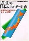 2010年日本エネルギー計画―地球温暖化も原発もない未来への選択