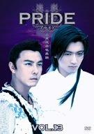 プライド Vol.13 [DVD]