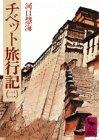 チベット旅行記(2) (講談社学術文庫 264)