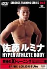 �������~�i HYPER ATHLETE BODY ���ɂ�X�g���[�j���O PROFESSIONAL [DVD]