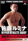 佐藤ルミナ HYPER ATHLETE BODY 究極のXトレーニング PROFESSIONAL [DVD]