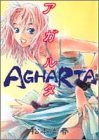 アガルタ 3 (ヤングジャンプコミックス)