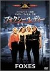 フォクシー・レディ [DVD]