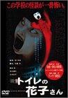 新生 トイレの花子さん [DVD]