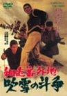 網走番外地 吹雪の斗争 [DVD]
