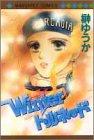 Winterトルネード (マーガレットコミックス)