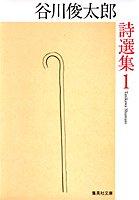 谷川俊太郎詩選集  1 (集英社文庫)