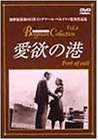愛欲の港 [DVD] 北野義則ヨーロッパ映画ソムリエのベスト1951年