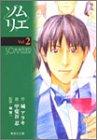 ソムリエ (2) (集英社文庫―コミック版)