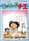 じゃりン子チエ—チエちゃん奮戦記 (1) (アクション・コミックス)