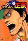 クラッシュ!正宗 7 (アクションコミックス)