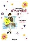 岩館真理子自選集 (7) ガラスの花束にして 集英社文庫—コミック版