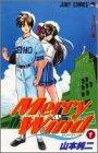 Merry Wind / 山本 純二 のシリーズ情報を見る