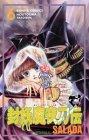 封妖魔夜刀伝 6 (ボニータコミックス)