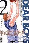 DEAR BOYS(2) (講談社漫画文庫)