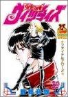 のぞみウィッチィズ 39 ファイナルブロー!! (ヤング・ジャンプ・コミックス・スペシャル)