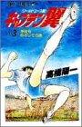 キャプテン翼―ワールドユース編 (3) (ジャンプ・コミックス)
