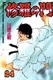 修羅の門(24) (講談社コミックス月刊マガジン)