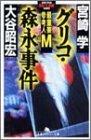 グリコ・森永事件―最重要参考人M (幻冬舎アウトロー文庫)