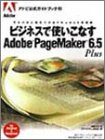 ビジネスで使いこなすAdobe PageMaker 6.5Plus (アドビ公式ガイドブック)