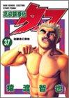 高校鉄拳伝タフ 第37巻 (ヤングジャンプコミックス)