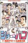 ショー☆バン (19) (少年チャンピオン・コミックス)