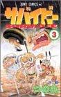サバイビー 3 (ジャンプコミックス)