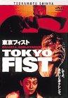 TOKYO FIST 東京フィスト