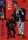 弐十手物語 65 江戸の灯 (ビッグコミックス)