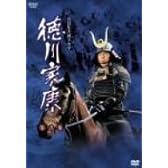 NHK大河ドラマ 徳川家康 完全版 第弐集 [DVD]