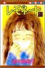 レモネード 4 (マーガレットコミックス)