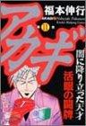 アカギ―闇に降り立った天才 (第11巻) (近代麻雀コミックス)