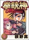 拳銃神 9 (ヤングジャンプコミックス)