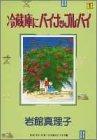 冷蔵庫にパイナップル・パイ (1) (YOUNG YOU COMICSワイド版)