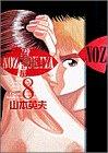 新・のぞき屋 第8集 (ヤングサンデーコミックス)