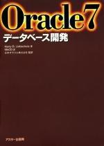 Oracle7データベース開発 (Ascii books)